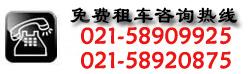 上海瑞旭租车热线